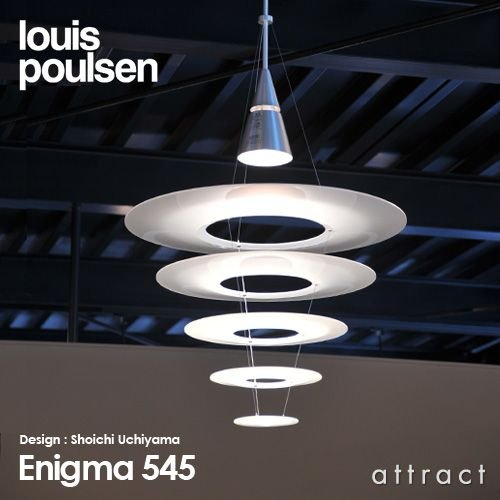 Louis Poulsen ルイスポールセン Enigma 545 Pendant Light ペンダント ライト デザイン:内山 章一