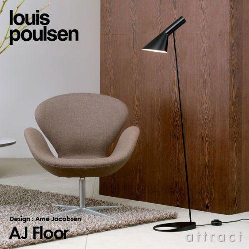 Louis Poulsen ルイスポールセン AJ Floor カラー:全9色 デザイン:Arne Jacobsen アルネ・ヤコブセン