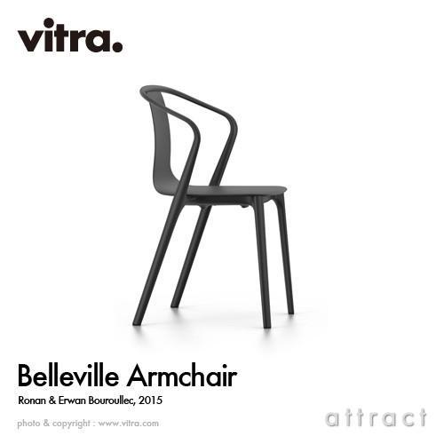 Vitra ヴィトラ Belleville Armchair ベルヴィル アームチェア プラスチックシェル スタッキング可能 カラー:5色 デザイン:ロナン&エルワン・ブルレック