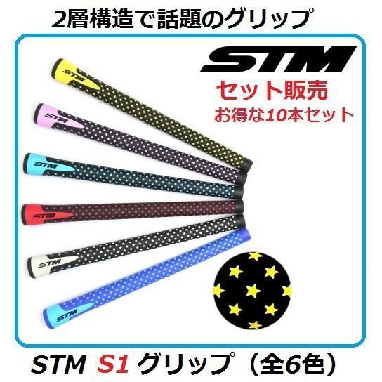 STM S1 グリップ (ウッド・アイアン用) 10本セット