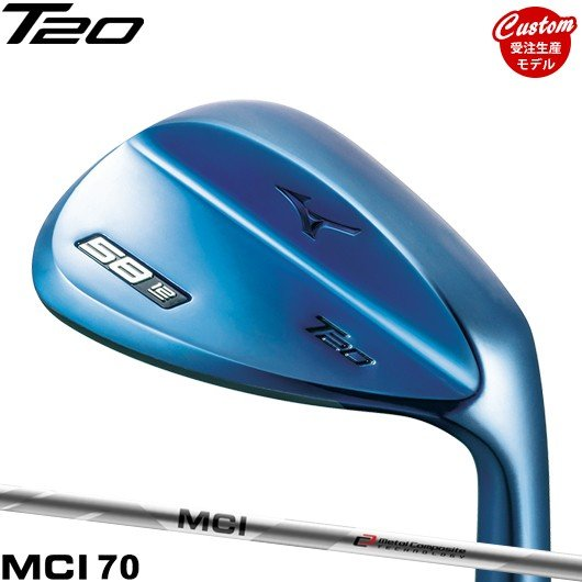【カスタム】ミズノ T20 ウェッジ ブルーIP仕上げ MCI70 シャフト装着仕様#MIZUNO#T-20#養老カスタム#右打用#フジクラMCI