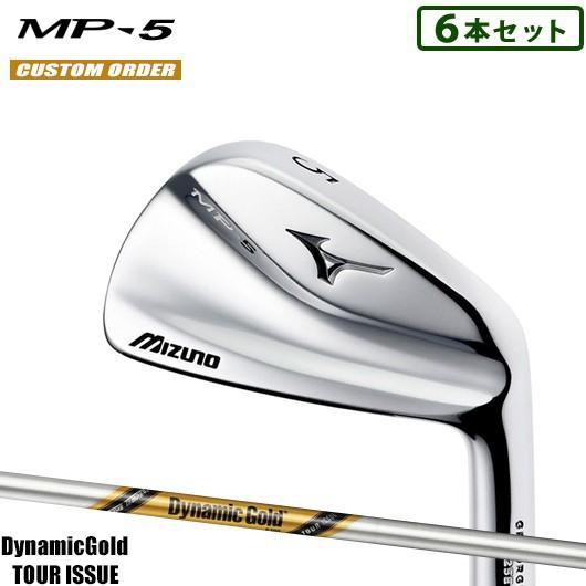 【カスタム】ミズノ MP-5 アイアン 6本セット (#5-#9,PW) ダイナミックゴールド ツアーイシュー シャフト装着仕様#MIZUNO#MP5#DynamicゴールドTOURISSUE