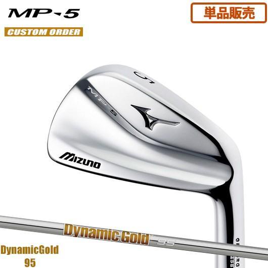 【カスタム】ミズノ MP-5 アイアン 単品販売 (#3,#4) ダイナミックゴールド95 シャフト装着仕様#MIZUNO#MP5#Dynamicゴールド95#DG95