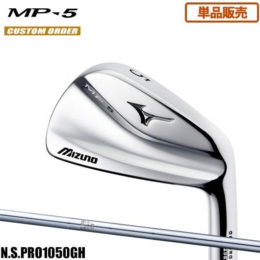 【カスタム】ミズノ MP-5 アイアン 単品販売 (#3,#4) NN.S.PRO1050GH シャフト装着仕様#MIZUNO#MP5#NSプロ1050GH