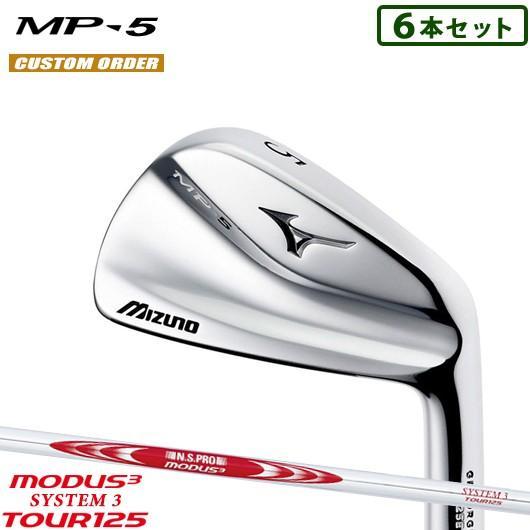 【カスタム】ミズノ MP-5 アイアン 6本セット (#5-#9,PW) MODUS3 SYSTEM3 TOUR125 シャフト装着仕様#MIZUNO#MP5#モーダス3システム3ツアー125