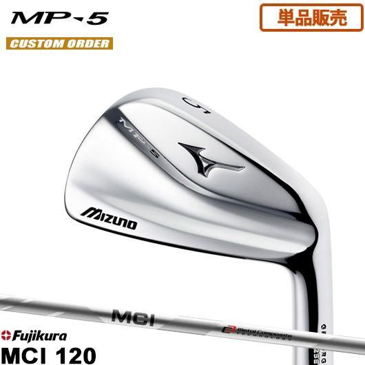 【カスタム】ミズノ MP-5 アイアン 単品販売 (#3,#4) フジクラ MCI120 シャフト装着仕様#MIZUNO#MP5#FUJIKURAMCI