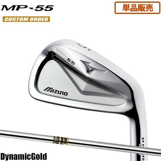 【カスタム】ミズノ MP-55 アイアン 単品販売 (#4) ダイナミックゴールド シャフト装着仕様#MIZUNO#MP55#Dynamicゴールド