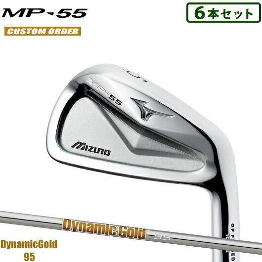【カスタム】ミズノ MP-55 アイアン 6本セット (#5-#9,PW) ダイナミックゴールド95 シャフト装着仕様#MIZUNO#MP55#DynamicGold95#DG95