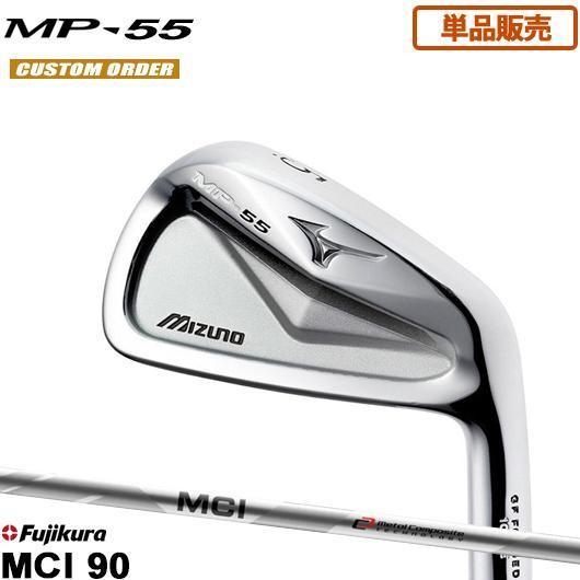 【カスタム】ミズノ MP-55 アイアン 単品販売 (#4) フジクラ MCI90 シャフト装着仕様#MIZUNO#MP55#FUJIKURAMCI