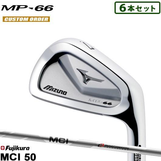 【カスタム】ミズノ MP-66 アイアン 6本セット (#5-#9,PW) フジクラ MCI50 シャフト装着仕様#MIZUNO#MP66#FUJIKURAMCI