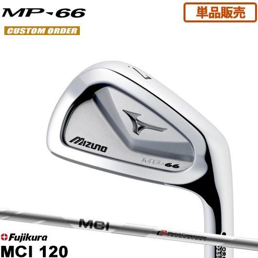 【カスタム】ミズノ MP-66 アイアン 単品販売 (#4) フジクラ MCI120 シャフト装着仕様#MIZUNO#MP66#FUJIKURAMCI