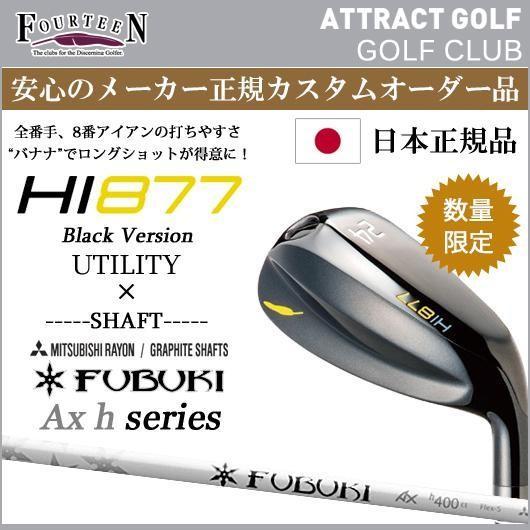 【カスタム】フォーティーン HI877 ブラック ユーティリティ FUBUKI Ax h シャフト装着仕様