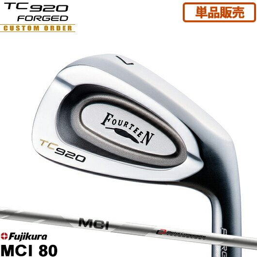 【カスタム】フォーティーン TC-920 FORGED アイアン 単品販売 フジクラ MCI80 シャフト装着仕様_#FOURTEEN#TC920フォージド#MCIカーボン