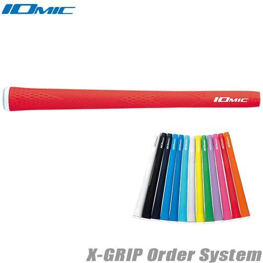 イオミック X-GRIP ORDER SYSTEM [オーダーシステム] GRIP ・10本セット(ウッド・アイアン用) ・カラー&バックライン有無選択自由!