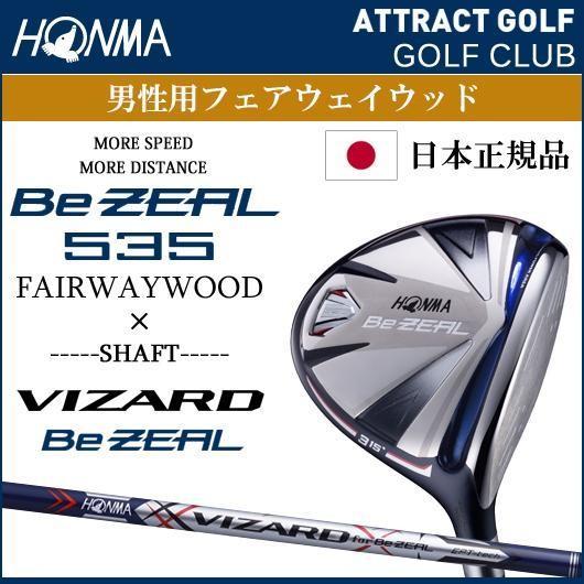 ホンマゴルフ BeZEAL 535 フェアウェイウッド VIZARD for BeZEAL カーボンシャフト装着仕様 [本間/HONMA/ビジール535/ビヂール535/FW]