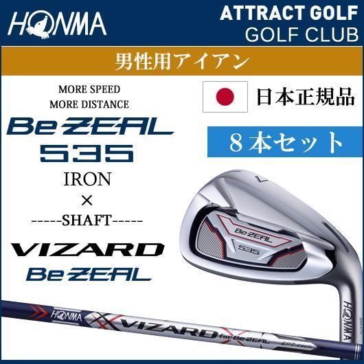 ホンマゴルフ BeZEAL 535 アイアン8本セット(#6-#11,AW,SW) VIZARD for BeZEAL カーボンシャフト装着仕様 [本間/HONMA/ビジール535/ビヂール535/IR]