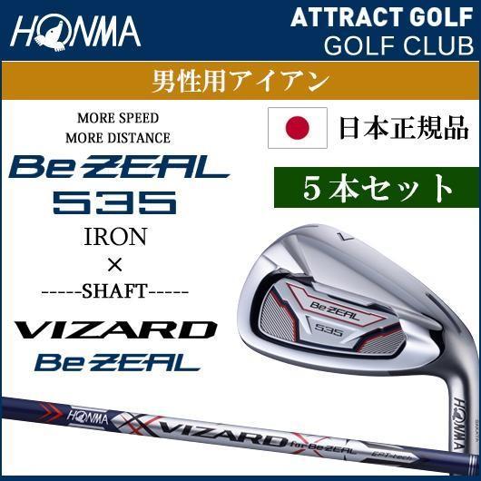 ホンマゴルフ BeZEAL 535 アイアン5本セット(#6-#10) VIZARD for BeZEAL カーボンシャフト装着仕様 [本間/HONMA/ビジール535/ビヂール535/IR]