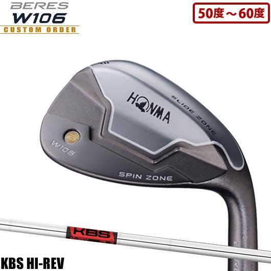 【カスタム】ホンマゴルフ BERES W106 ウェッジ カスタムモデル KBS HI-REV シャフト装着仕様