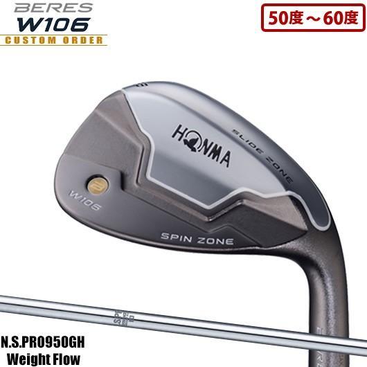【カスタム】ホンマゴルフ BERES W106 ウェッジ カスタムモデル N.S.PRO950GH WF シャフト装着仕様