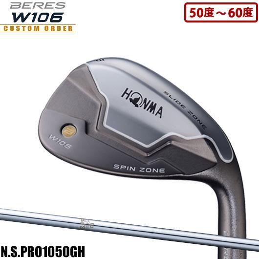 【カスタム】ホンマゴルフ BERES W106 ウェッジ カスタムモデル N.S.PRO1050GH シャフト装着仕様