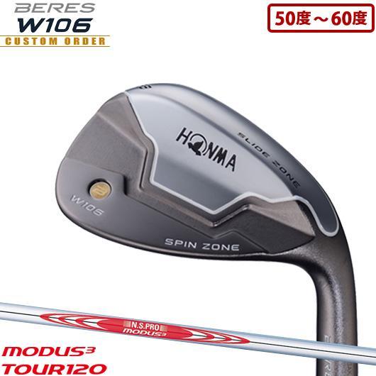 【カスタム】ホンマゴルフ BERES W106 ウェッジ カスタムモデル MODUS3 TOUR120 シャフト装着仕様