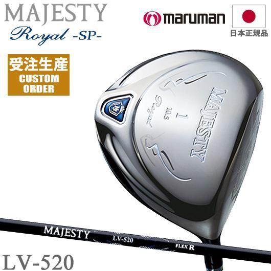 【カスタム】マルマン マジェスティ ロイヤルSP ドライバー Majesty LV-520 シャフト装着仕様 [MARUMAN/MAJESTY/ROYALSP/DR]