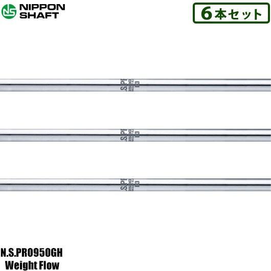 日本シャフト N.S.PRO950GH Weight Flow 6本セット(#5-#9,PW用) アイアン用スチールシャフト単体販売 [NSプロ950GHウェイトフロー]