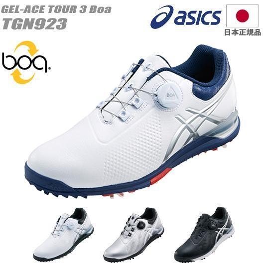 アシックス ゴルフシューズ(スパイク)GEL-ACE TOUR 3 Boa TGN923[asicsゲルエースツアー3ボア]