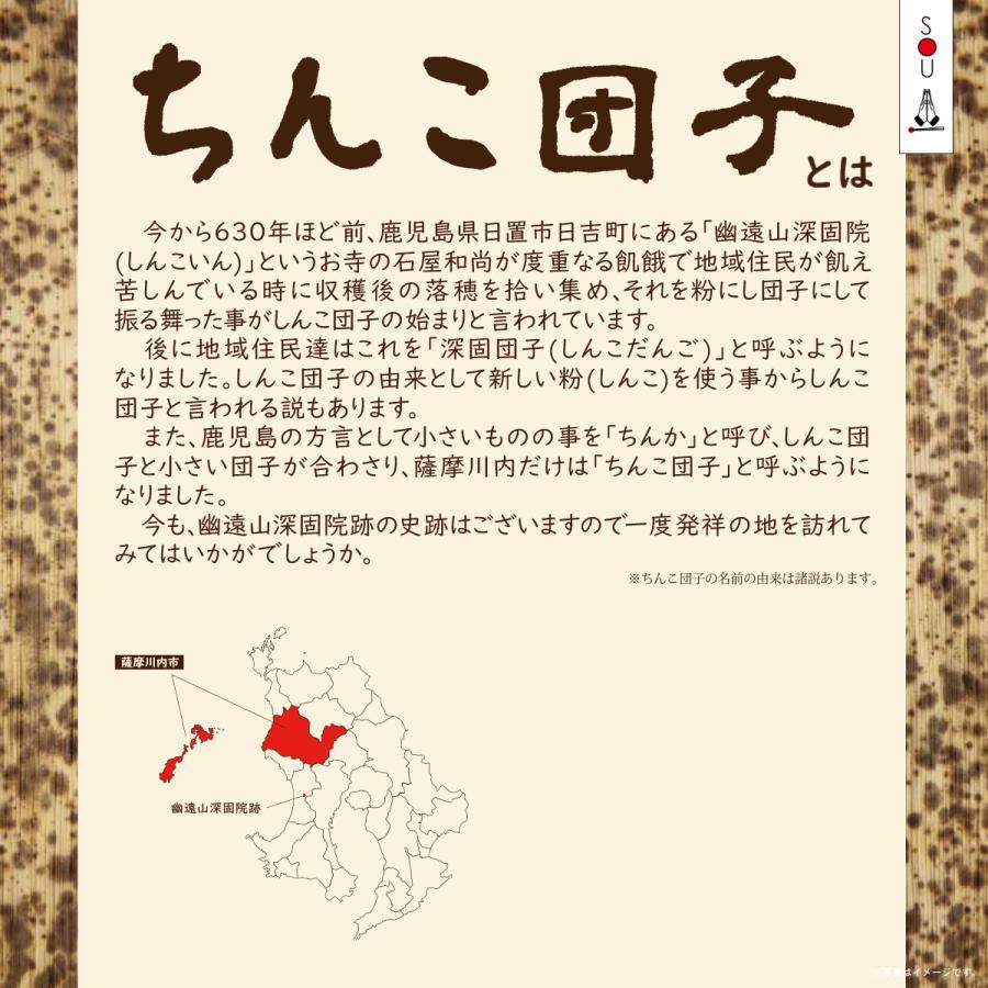 薩摩川内名物 ちんこ団子 (4袋セット)|atuskitchen|02