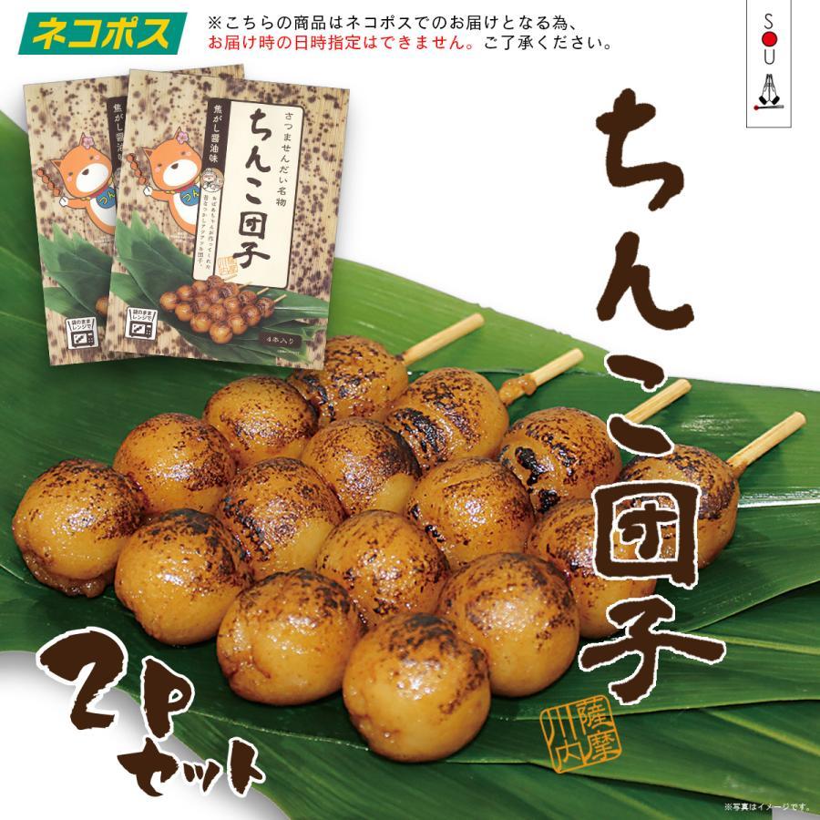 薩摩川内名物 ちんこ団子 (2袋セット) atuskitchen