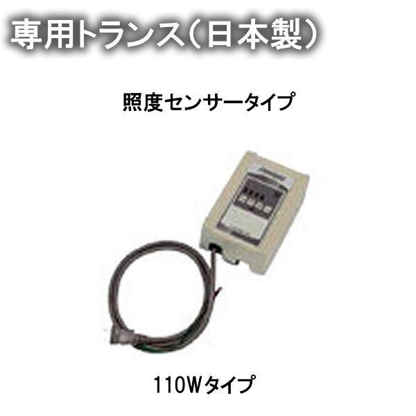 MALIBU LIGHT マリブライト 専用トランス(日本製) 照度センサータイプ 110Wタイプ FP-110S【garden light】【ガーデニング ガーデンライト】