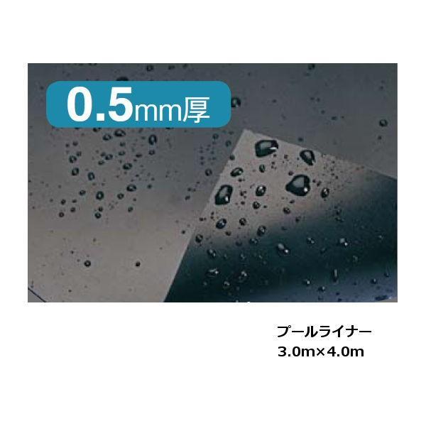 プールライナー 3.0m×4.0m【ライナー 下地 池 滝 流れ 水生植物 ウォーターガーデン】