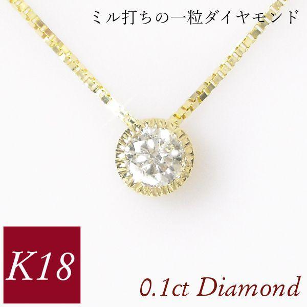 0.1ct 一粒ダイヤモンドネックレス 18金ゴールド