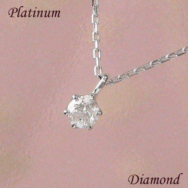 ダイヤモンド ネックレス 一粒 0.1カラット プラチナ pt900 6本爪 レディース