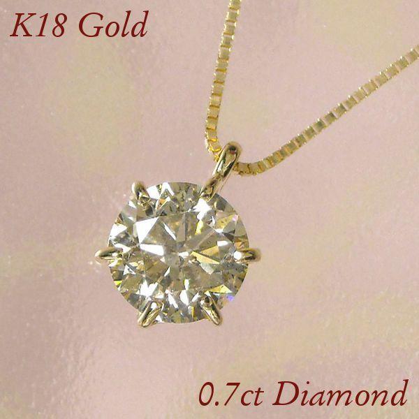 ダイヤモンド ネックレス 一粒 k18 0.70ct