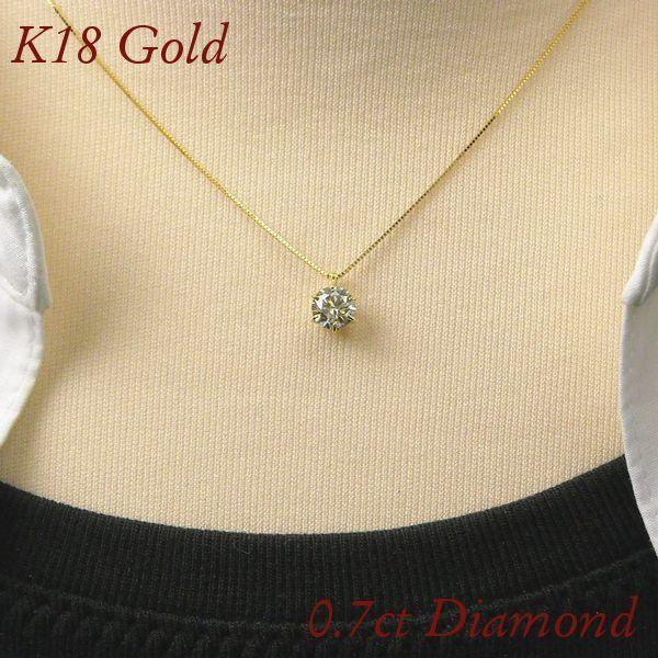 ダイヤモンド ネックレス 大きさ 0.7ct