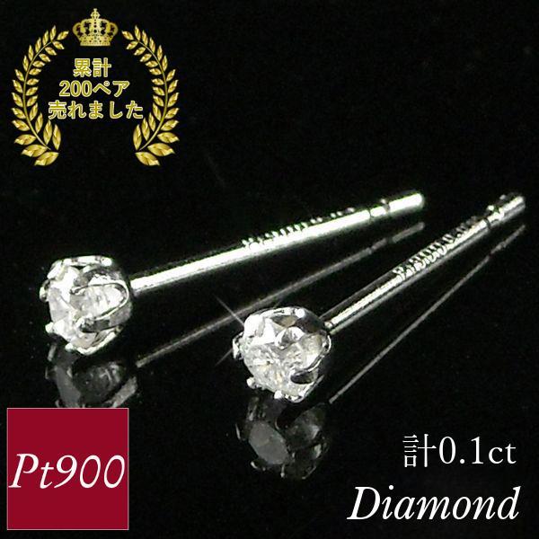 ダイヤモンド ピアス 一粒 プラチナ PT900 安い 計0.1カラット 6本爪 レディース