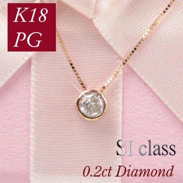 0.2ct 一粒ダイヤモンドネックレス 18金ピンクゴールド