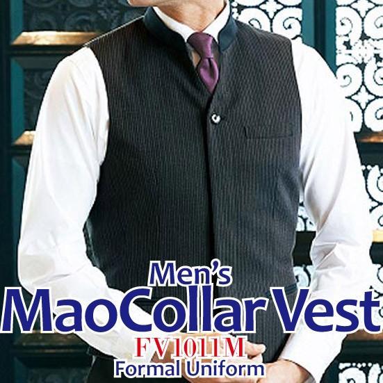 マオカラーベスト メンズ ホテル制服 ソムリエ ギャルソン コンシェルジュ レストラン フォーマルユニフォーム FV1011M|aupres-uniform