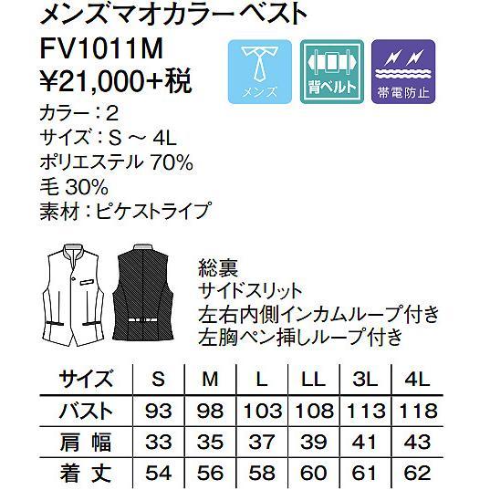 マオカラーベスト メンズ ホテル制服 ソムリエ ギャルソン コンシェルジュ レストラン フォーマルユニフォーム FV1011M|aupres-uniform|12