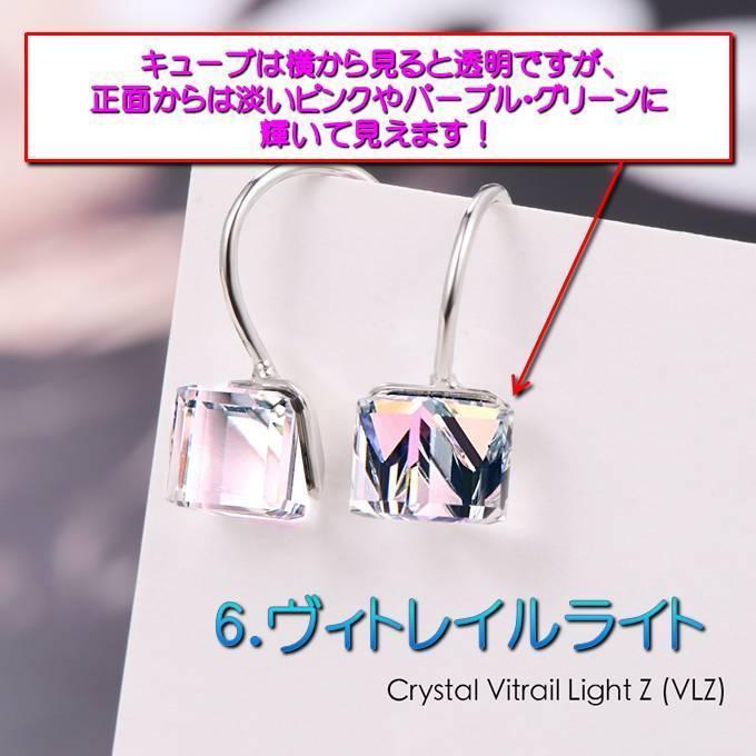 ピアス レディース スワロフスキー キューブ0.6cm カラー6色 フック カジュアル 小粒 上品 綺麗 かっこいい シンプル オフィスで使える 送料無料 夏コーデ|aurora-and-oasis|18