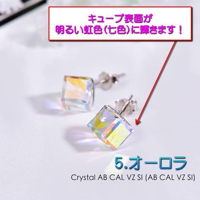 ピアス レディース スワロフスキー キューブ0.6cm カラー6色 スタッド カジュアル 小粒 上品 綺麗 かっこいい シンプル オフィスで使える 送料無料 夏コーデ|aurora-and-oasis|20
