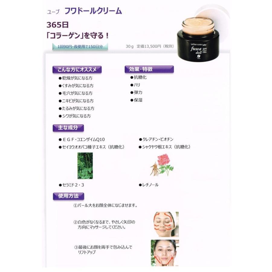 フワドールクリーム ユーブQ10 ルベルソー サロン専用化粧品 Flexia フレキシア ナノカレント効果を高める化粧品 aurorastore 05
