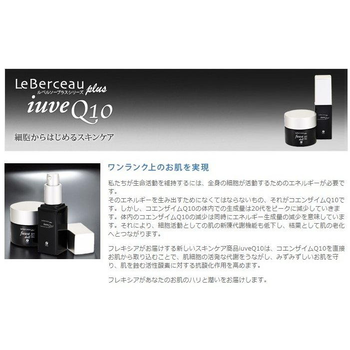 インテンシブ アイジェル ユーブQ10 ルベルソー サロン専用化粧品 Flexia フレキシア ナノカレント効果を高める化粧品|aurorastore|04
