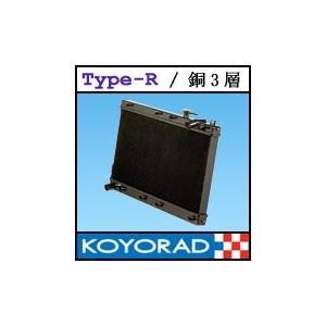 KOYORAD ラジエーター TYPE-R/銅3層タイプ ランサーエボ 7 8 9 [CT9A] 4G63