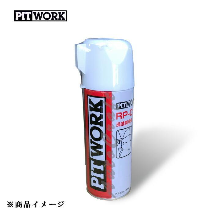PITWORK ピットワーク RP-C浸透潤滑剤 防錆潤滑剤 【350ml】 :pitwork ...