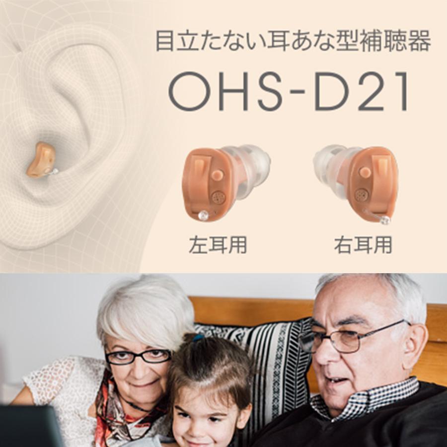 オンキョー 耳あな型 補聴器 OHS-D21L OHS-D21R 左右セット OHS-D21 目立たない 高性能 電池式 ONKYO auto-parts