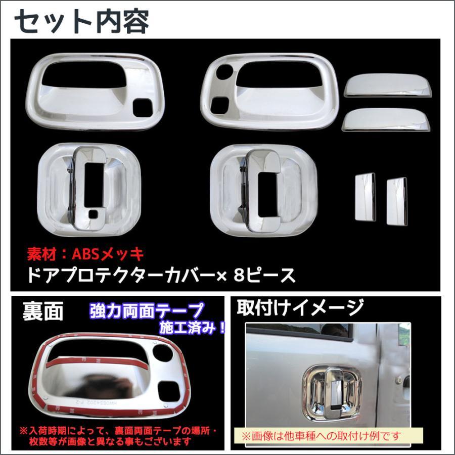 B級品特価 エブリィワゴン DA17W / ドアハンドルプロテクターカバー / 8pcsセット/ シルバーメッキ /エブリイワゴン autoagency 02