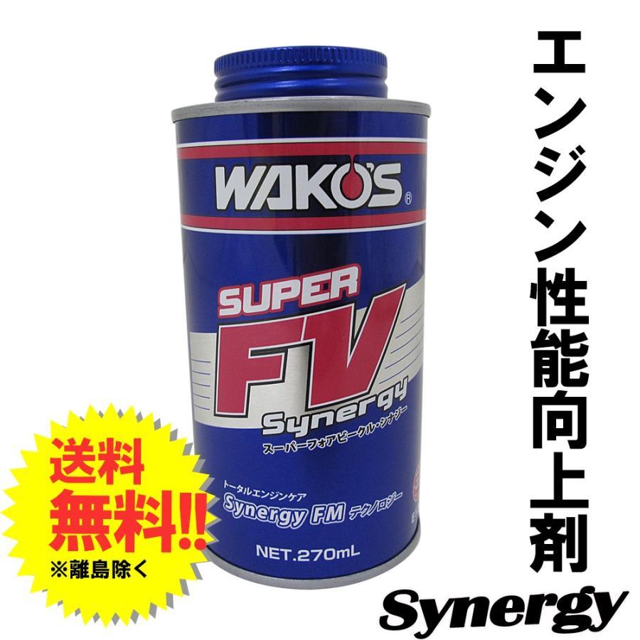 出色 新商品 ワコーズ スーパーフォアビークル シナジー 通販 激安 270ml E134 S S-FV WAKO#039;S