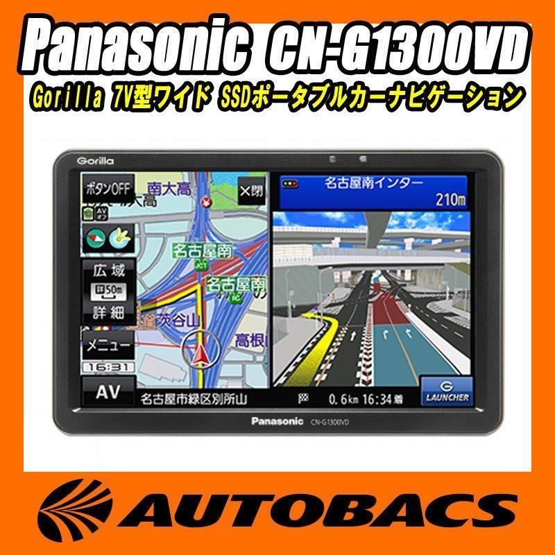 PayPayモール限定特価 パナソニック Gorilla CN-G1300VD SSDポータブル ...